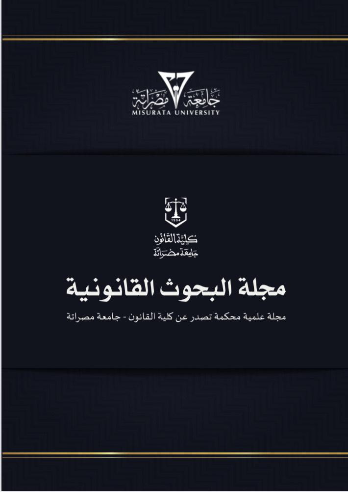 مجلة البحوث القانونية Cover